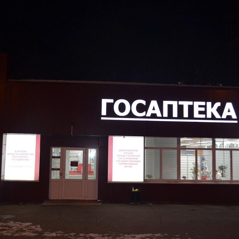 Gosapteka